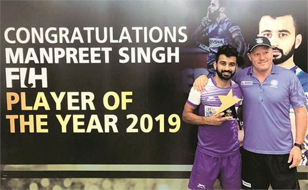 manpreet dedicated the player of the year award to his father