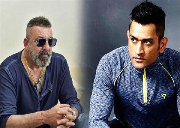 dhoni is going to do a bollywood debut with sanjay dutt