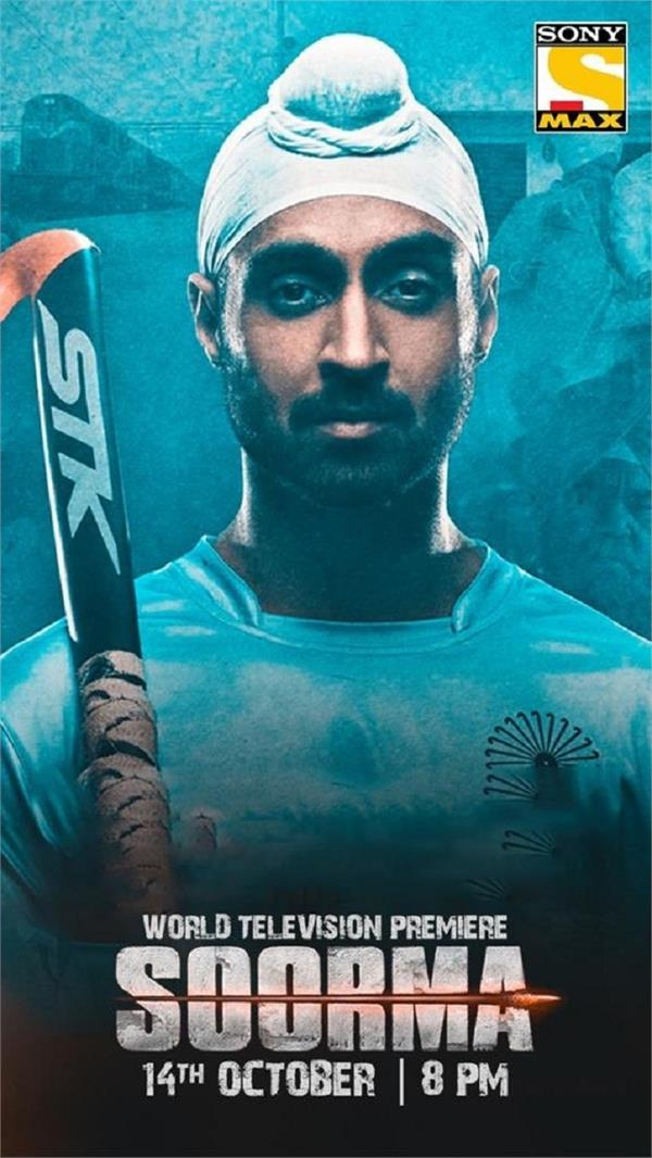 soorma  to premiere on sony max