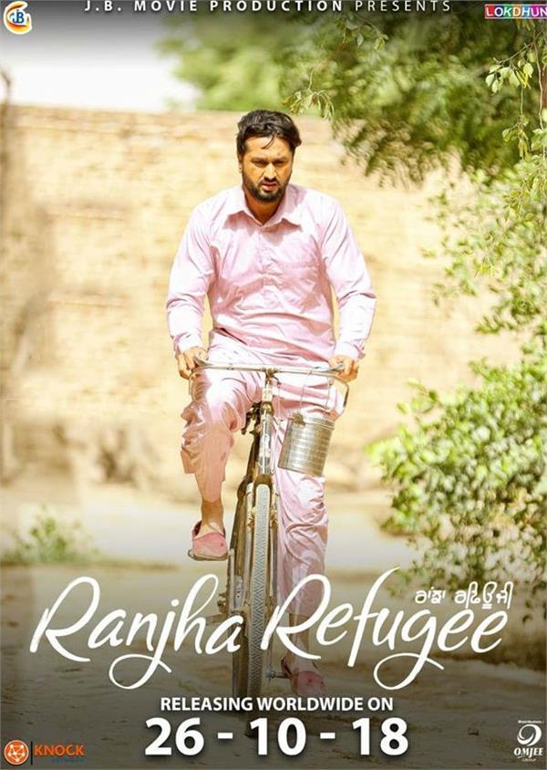 ranjha refugee