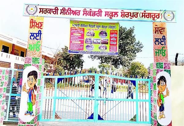 jag bani  news  punjab government  sherpur school  smart school