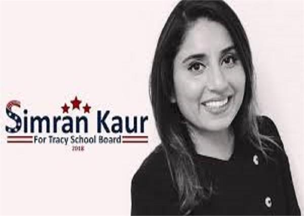simran kaur california tracy unified school district
