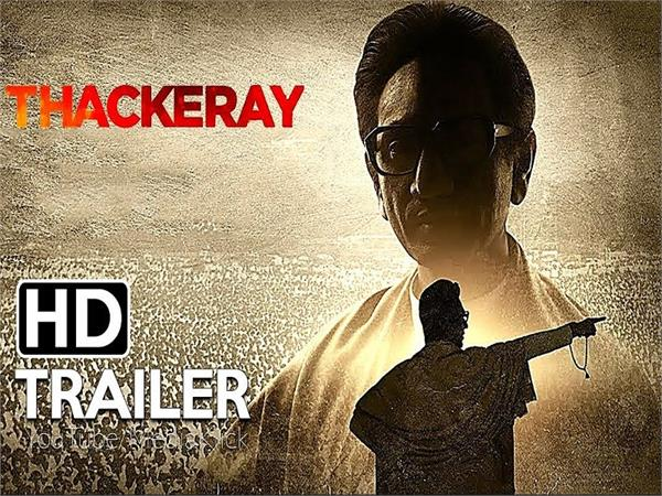 thackeray trailer