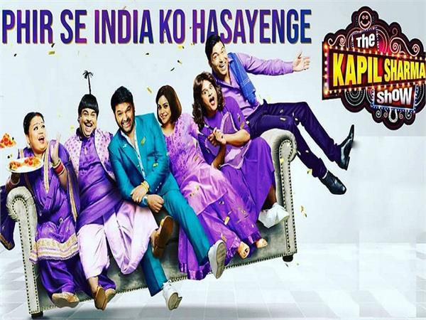 the kapil sharma sharma show