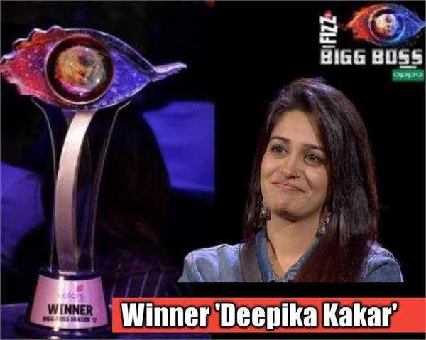 deepika wins big boss 12