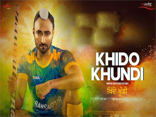 movies review of khido khundi