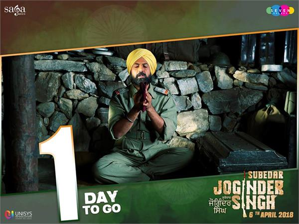 subedar joginder singh releasing worldwide tomorrow