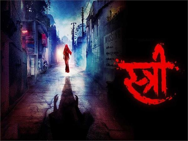 stree movies review