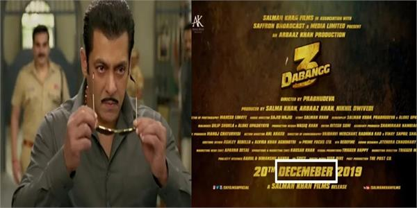 dabangg 3 official trailer has a mistake in salman khan