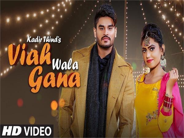 kadir thind new song viah wala gana out now