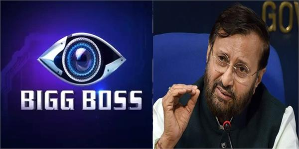 prakash javdekar says will ask minstry to look into complaints against big boss
