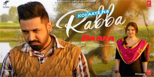 punjabi movie daaka new song koi aaye na rabba out now