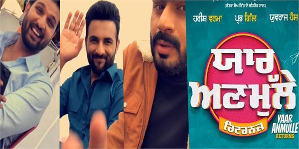 yaar anmulle bts video by prabh gill debut movie harish verma yuvraj hansa