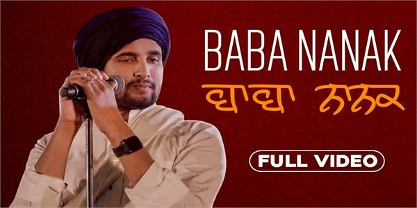 r nait new religious song baba nanak out now