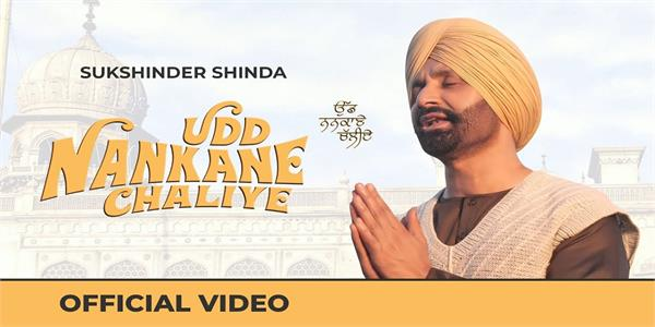 sukshinder shinda new religious song udd nankane chaliye out now