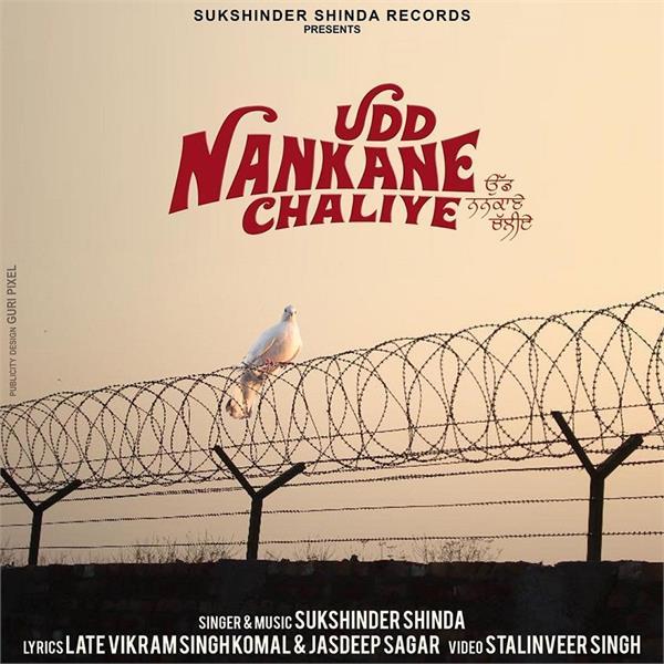 sukshinder shinda new dharmik  song udd nankane chaliye