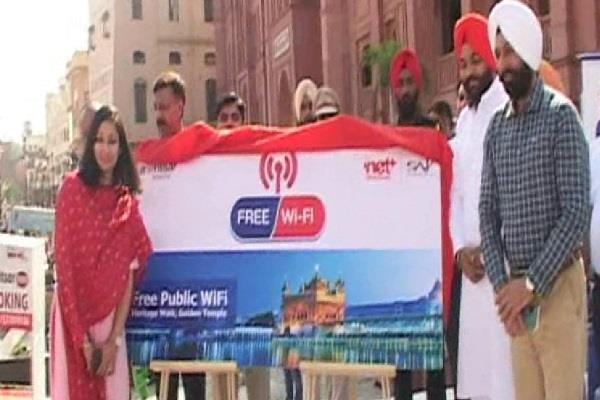 amritsar  sri harmandir sahib  wi fi