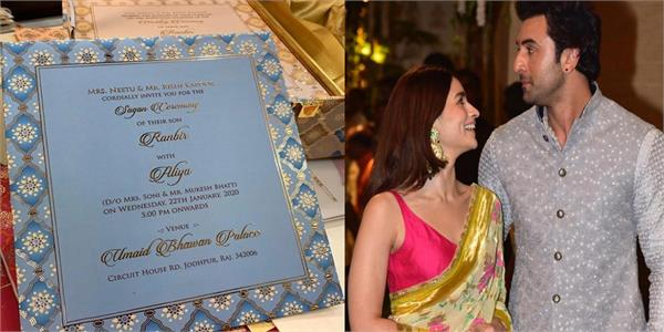 saw wedding invitation of ranbir kapoor and alia bhatt on twitter