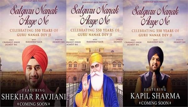 harshdeep kaur shares poster of satguru nanak aaye ne