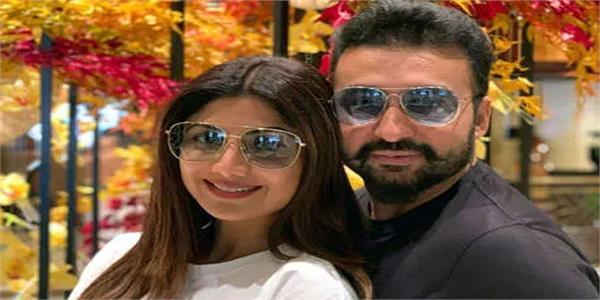 raj kundra unhappy shilpa shetty money laundering case