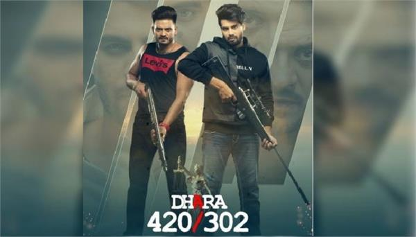 dhara 420 302 singga and sansar sandhu new movie announced