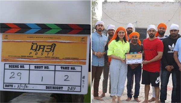 gippy grewal movie  posti  shooting start actor shared pics