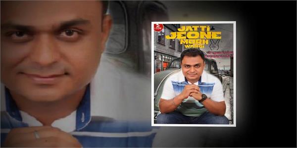 happy manila new song jatti jione morh vargi 2