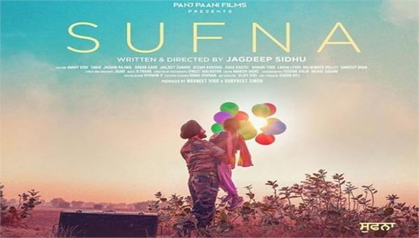 ammy virk shares his upcoming movie sufna first official poster