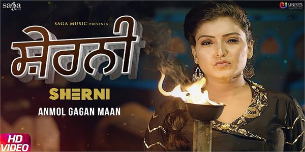 anmol gagan maan song sherni out now