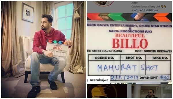 roshan prince  rubina bajwa new film beautiful billo mahurat shot