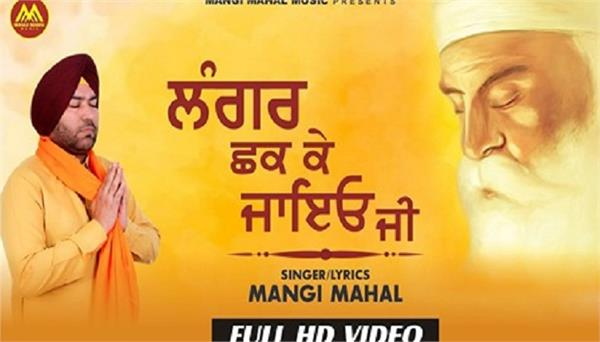 angi mahal new song langer shak k jaeo ji