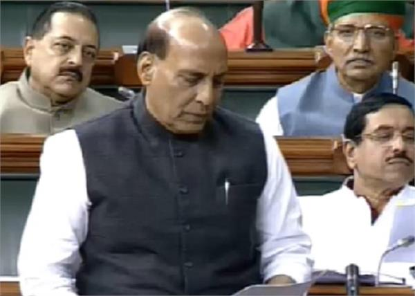 jammu and kashmir article 370 terrorist case rajnath singh
