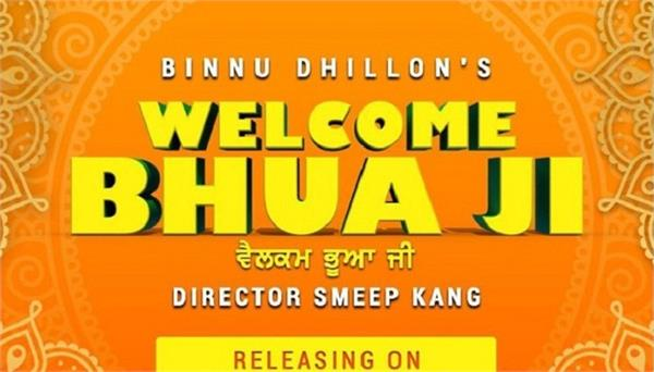 binnu dhillon new movie welcome bhua ji dairectod by smeep kang
