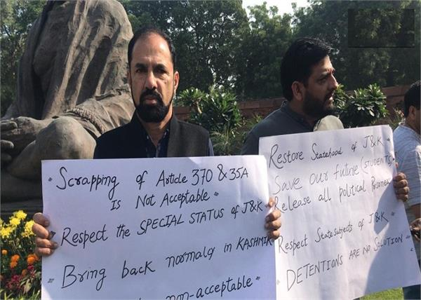 pdp article 370 protest rajya sabha mp