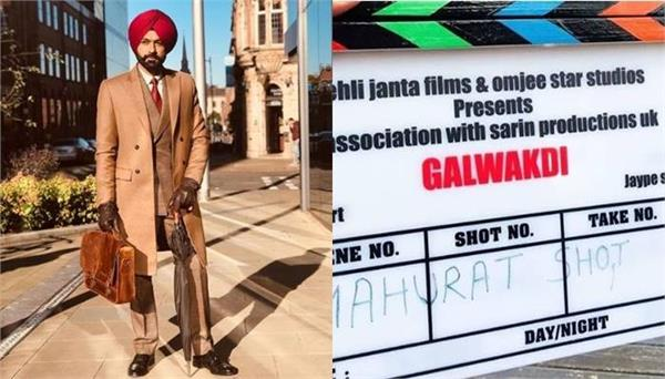 tarsem jassar and wamiqa gabbi movie galwakdi release date out
