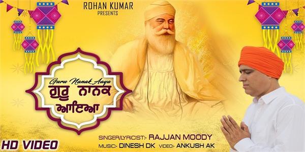 rajjan moody new song guru nanak aaya