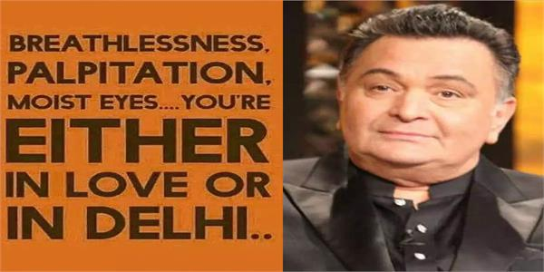 breathless  moist eyes  rishi kapoor explains why being in delhi