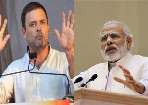 congress rahul gandhi narendra modi report