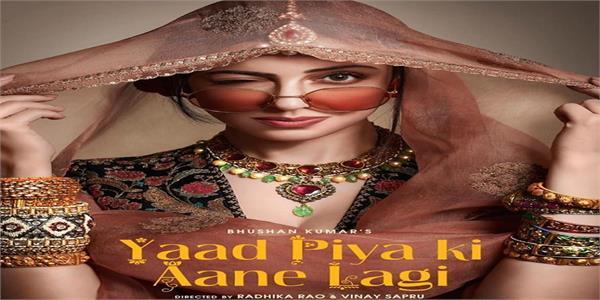 jaanis next song yaad piya ki aane lagi sung by neha kakkar