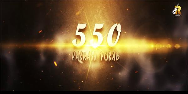 teaser dukha vich vee sukha vich vee 550 years of guru nanak dev