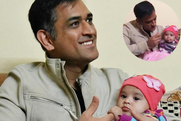 dhoni  video go viral showing   baby girl   feeding