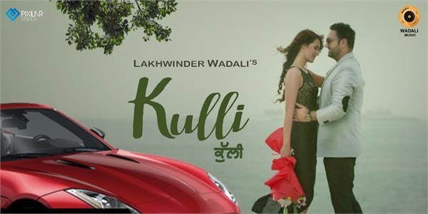 kulli lakhwinder wadali new song