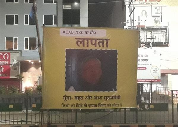 missing posters of chief minister nitish kumar