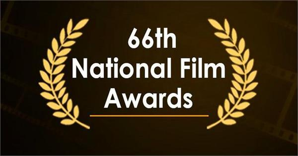 66th national film awards 2019