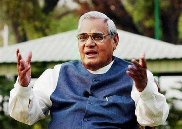 happy birth anniversary atal bihari vajpayee