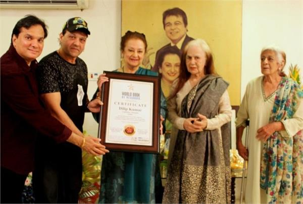 dilip kumar honored by world book of records in the age of 97