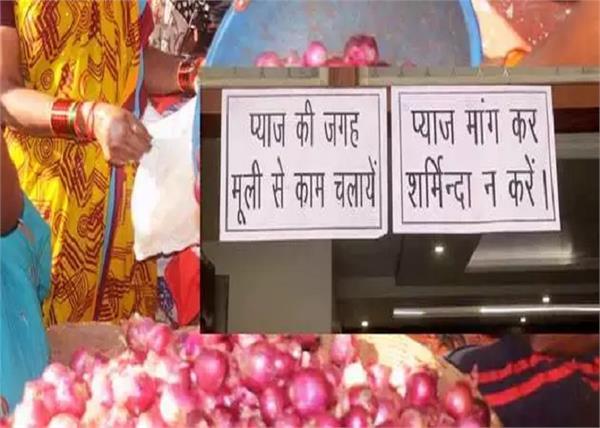 varanasi restaurant poster onion radish