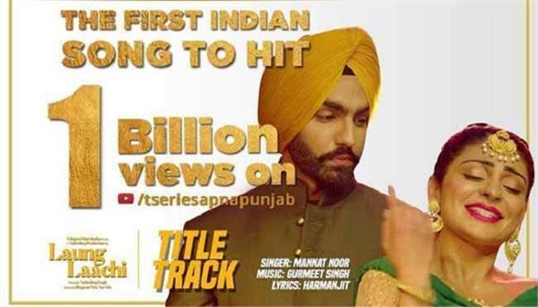 laung laachi one billion views on youtube