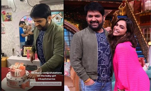 deepika padukone saw photo of kapil sharma newborn baby girl