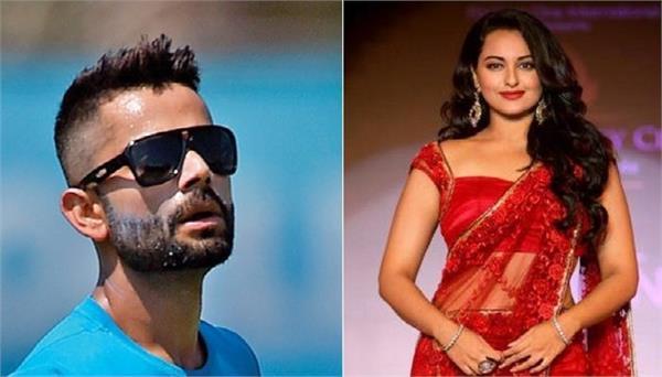 virat is domineering of cricket  sonakshi